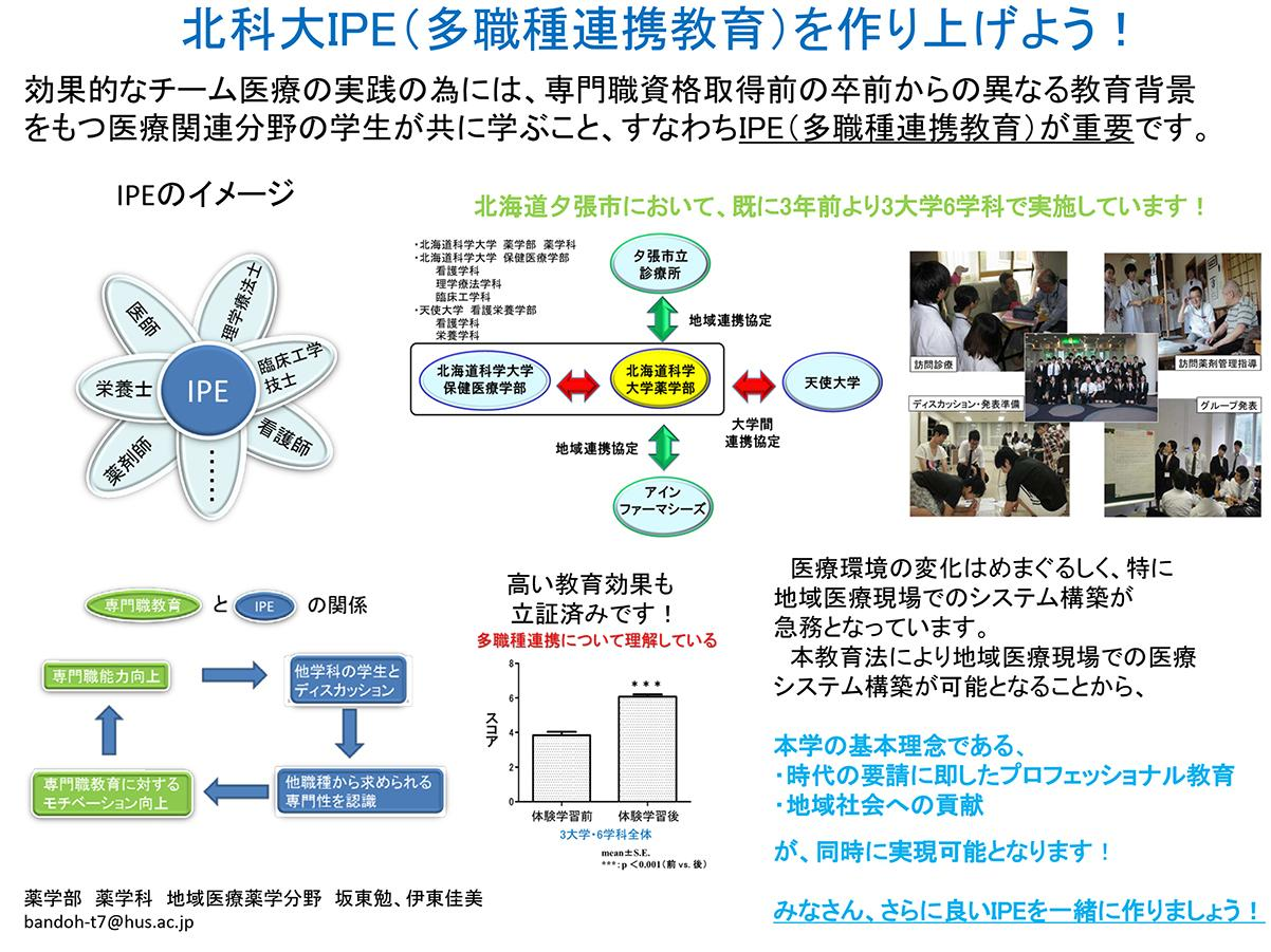 Team HUS/IPE