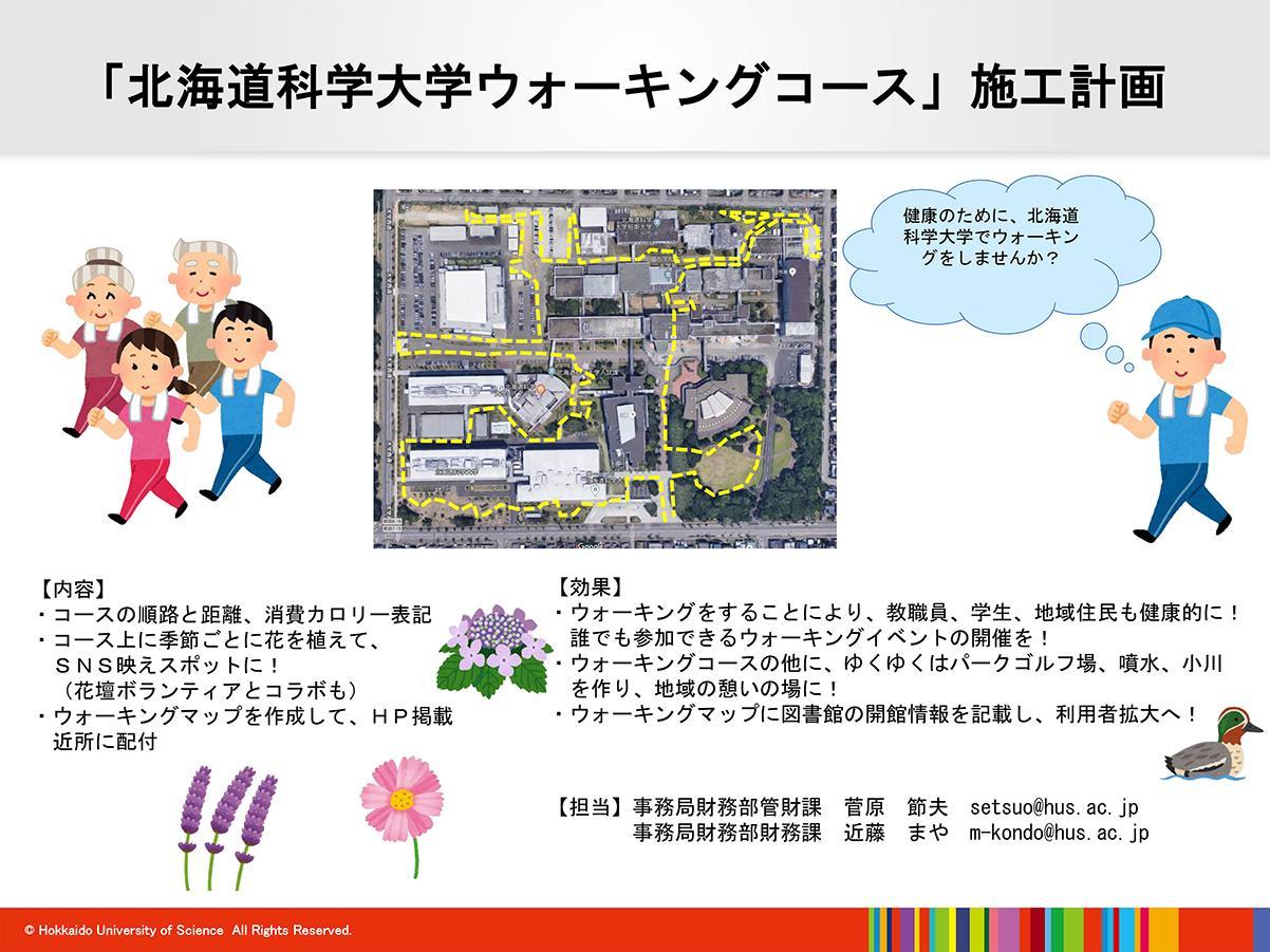 「北海道科学大学ウォーキングコース」施工計画