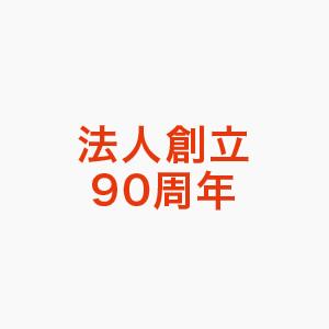 100周年ブランドビジョンの実現に向けて。