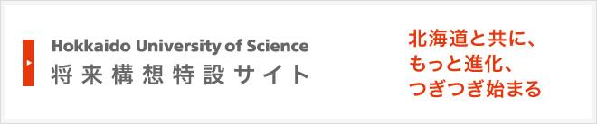 学校法人 北海道科学大学